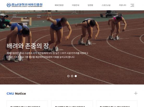 충남대학교체육진흥원 S007