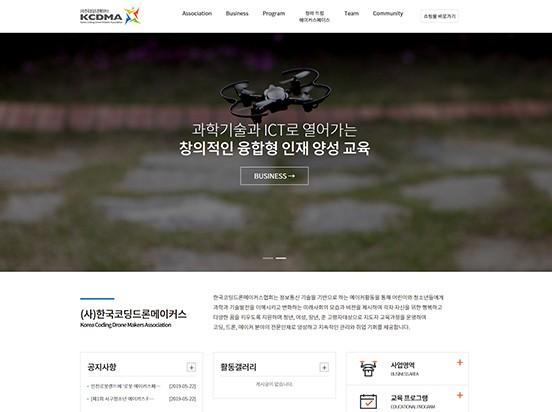 한국코딩드론메이커스협회 S007