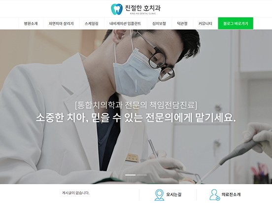 친절한호치과의원 S007