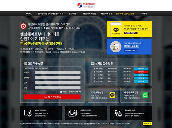 한국랜섬웨어복구센터 F015