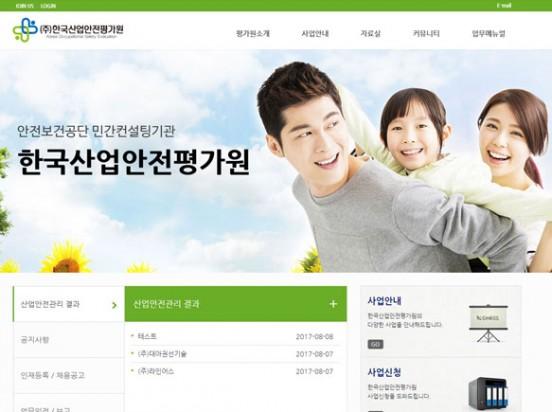 한국산업안전평가원 S007