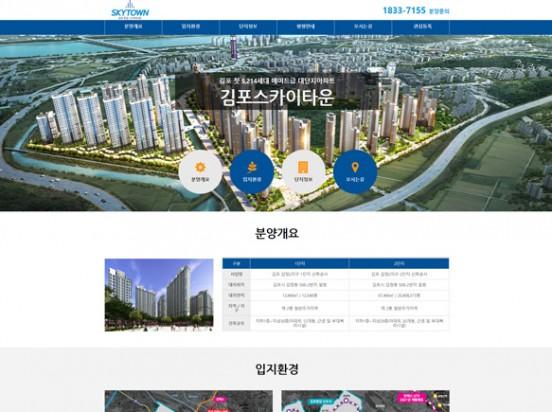 김포스카이타운 F036